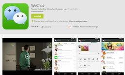 WeChat ขึ้นแท่นผู้นำอย่างรวดเร็ว ทะลุเป้า 100 ล้านดาวน์โหลด ใน Google Play ทั่วโลก
