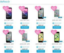 สมาร์ทโฟน - แท็บเล็ต ราคาพิเศษต้อนรับเดือนแห่งความรัก