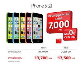 Truemove H จัดหนักลดราคา iPhone 5c ทุกรุ่นทุกสีลง 7,000 บาท !!