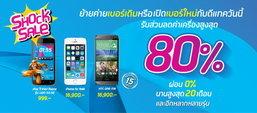 โปร Shock Sale ลดราคาสมาร์ทโฟน เหลือ 16,900 บาท