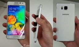 หลุดตัวเป็นๆ Galaxy Alpha สีขาว งานนี้ iPhone มีหนาว!!