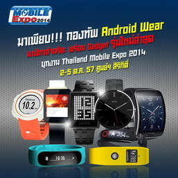 มาเพียบ! กองทัพ Android Wear นาฬิกาอัจฉริยะบุกงาน Thailand Mobile Expo 2014