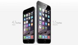 ประกาศวันเปิดจอง iPhone 6 แล้ว