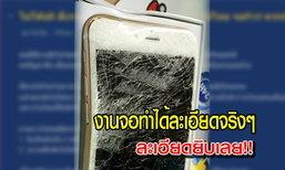 ไปรษณีย์ไทยเอาอีกแล้ว ส่ง iPhone 6 จอแตกเครื่องงอให้ลูกค้า