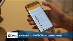 สัมผัสมิติใหม่ Galaxy S6 Edge ที่บาร์เซโลน่า