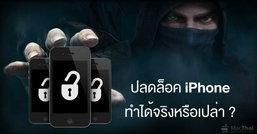 โจรขโมย iPhone สามารถปลดล็อคเครื่องเราได้จริงหรือเปล่า?