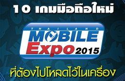 10 เกมมือถือใหม่ในงาน Thailand Mobile Expo ที่ต้องไปโหลดไว้ในเครื่อง