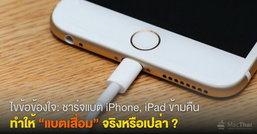 ไขข้อข้องใจ: ชาร์จแบต iPhone, iPad ข้ามคืน ทำให้แบตเสื่อมจริงหรือเปล่า ?