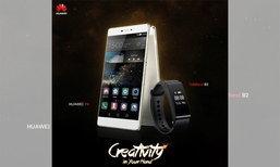 9 สิ่งที่คุณต้องร้อง ว้าว!!! กับ Huawei P8 สมาร์ทโฟนแห่งปี