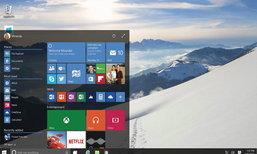 ไมโครซอฟต์ เตรียมปล่อยให้โหลด Windows 10 วันที่ 29 กรกฎาคมนี้