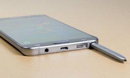 งานเข้า Galaxy Note 5 ใส่ปากกากลับด้าน จะดึงไม่ออก!!!
