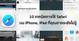 10 เทคนิคการใช้ Safari บน iPhone, iPad ที่คุณอาจจะยังไม่รู้