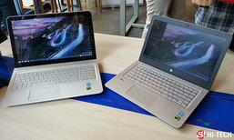 [พรีวิว] HP Envy 14 และ 15 Notebook ตัวจริง หรูจริง เน้นการใช้งานจริงจังของคนทำงาน