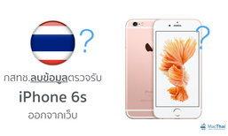 กสทช.ลบข้อมูลตรวจรับ iPhone 6s ในไทยออกจากเว็บ คาด Apple ขอเก็บเป็นความลับ