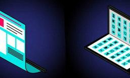 Samsung หลุดชื่อ Project Valley คาดว่าจะเป็นมือถือสามารถพับจอรุ่นแรกของโลกพบกัน มกราคมปีหน้า