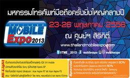 โปรโมชั่นงาน Thailand Mobile Expo 2013 Hi-End มาแล้ว! คลิ๊กชมด้านใน
