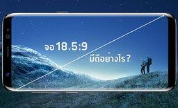 เจาะลึก Samsung Galaxy S8 : หน้าจอ 18.5:9 มีดีอย่างไร ต่างกับจอ 16:9 ทั่วไปแค่ไหน?