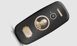 สนไหม! Nokia 3310 รุ่นทองคำและไทเทเนียม ราคาเกือบ 60,000 บาท