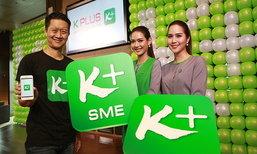 ธนาคารกสิกรไทย แนะนำ K Plus และ K Plus SME  ตอบโจทย์ทุกการใช้งานด้าน Digital Banking