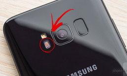 รู้หรือไม่? Heart Rate Sensor บน Samsung Galaxy S8 มีฟีเจอร์ลับแฝง