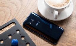เปิดตัว HTC U11 สมาร์ทโฟนเรือธงรุ่นใหม่ล่าสุด สร้างสรรค์ขึ้นเพื่อสะท้อนความเป็นคุณ