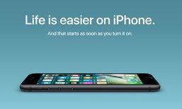 Apple เปิดแคมเปญ Switch ชวนย้ายผู้ใช้มือถือ Android มาใช้ iPhone ได้อะไรที่มากกว่า