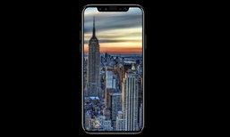Foxconn หลุดข้อมูล iPhone 8, Apple Glasses, คีย์บอร์ด E-Ink, ลำโพง Siri ฯลฯ