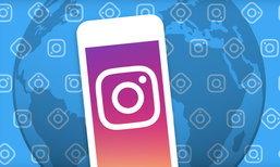 Instagram พร้อมปล่อยฟีเจอร์ ซ่อนรูป (Archive) ให้ใช้งานได้ทุกคน