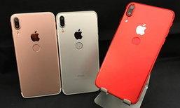 หลุดภาพ iPhone 8 ชุดใหญ่ไฟกระพริบ