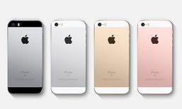 ส่องโปรโมชั่น 3 ค่ายพร้อมใจลด iPhone SE แบบล้างสต็อกเหลือต่ำสุด 2,900 บาท