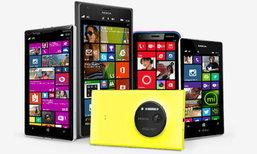 Microsoft ประกาศหยุด Support สำหรับ Windows Phone 8.1 แล้ววันนี้