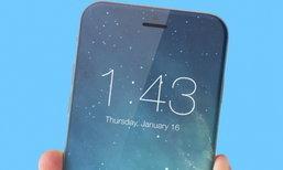 หลุดเซนเซอร์ด้านหน้าของ iPhone 8 จะมีระบบสแกนม่านตา พร้อมขายช่วง ตุลาคม – พฤศจิกายน นี้