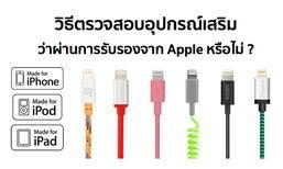 วิธีเช็คอุปกรณ์เสริมที่ซื้อมา ว่าได้รับรองตามมาตรฐาน MFi ของ Apple หรือไม่ ?