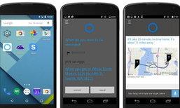 Microsoft รวมความกล้าส่ง Cortana ระบบสั่งงานเสียงลง Android และ iOS แล้วอย่างเป็นทางการ