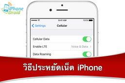 Tip : 10 วิธีประหยัดเน็ตบน iPhone ทำได้ง่าย ๆ มาดูกัน