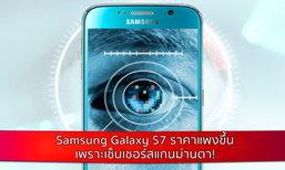 ลือ Samsung Galaxy S7 ราคาแพงขึ้น เพราะเซ็นเซอร์สแกนม่านตา!