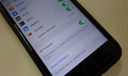 รู้จัก WiFi Assist ใน iPhone ฟีเจอร์ทำพิษบิลอ่วมถึง 70,000 บาท
