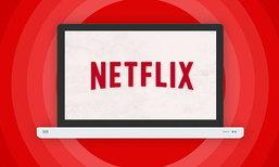 [CES2016] Netflix เพิ่มประเทศให้บริการอีก 130 ประเทศ รวมประเทศไทย