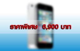 คุ้มกว่า...เปลี่ยนมาใช้ iPhone 5s ในราคาพิเศษ 6,900 บาท