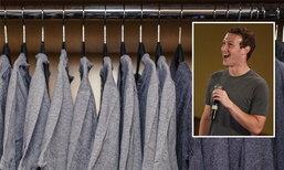 เปิดตู้เสื้อผ้าของเจ้าของ Facebook อภิมหาเศรษฐีที่แสนธรรมดา