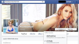"How to : แอบ ""ติดตาม"" (เน็ต)ไอดอลบน Facebook ยังไง ไม่ให้เพื่อนจับได้ !?"