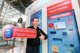 """ดีแทคเปิดตัวนวัตกรรมล่าสุด """"ตู้จำหน่ายซิมการ์ดอัตโนมัติ"""" รายแรกในไทย"""