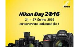 Nikon จัดงาน นิคอน เดย์ 2016 เริ่มวันที่ 24 ถึง 27 มีนาคมนี้