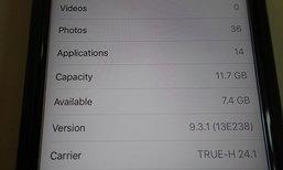 [How-To] เคล็ดการใช้งาน iPhone ขนาด 16GB ให้เพียงพอต่อการใช้งานของคุณ