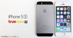 iPhone 5s ราคาเริ่มต้นที่ 4,900 จาก TrueMove H มีสินค้าจริงหรือไม่? วันนี้เรามีคำตอบ