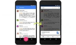 แปลภาษาจากหน้าแอปด้วย Google Now on Tap