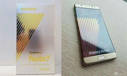 โค้งสุดท้าย Samsung Galaxy Note 7 เครื่องจริงมาแล้ว