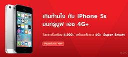 เกินห้ามใจ กับ iPhone 5s กับราคาเริ่มต้น 4,900 บาท