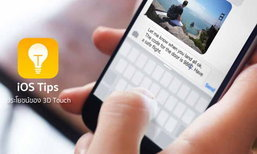 ฟีเจอร์ลับบน iPhone 6S สามารถเปลี่ยนหน้าจอให้เป็น Trackpad ได้ด้วยฟีเจอร์ 3D Touch