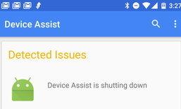 Google ปิดการให้บริการแอปส์ Device Assist แล้วอย่างเป็นทางการ